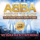 ABBA Forever (Original Tribute Band/Абба Форевер)